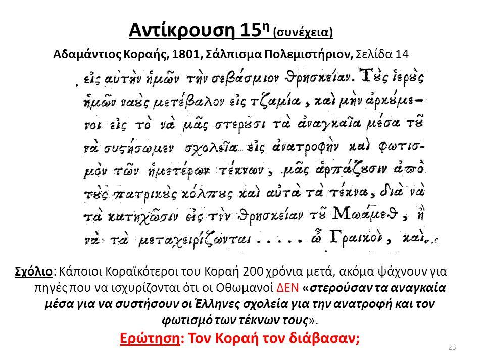 Αντίκρουση 15 η (συνέχεια) Αδαμάντιος Κοραής, 1801, Σάλπισμα Πολεμιστήριον, Σελίδα 14 Σχόλιο: Κάποιοι Κοραϊκότεροι του Κοραή 200 χρόνια μετά, ακόμα ψά