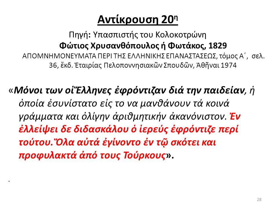 Αντίκρουση 20 η Πηγή: Yπασπιστής του Κολοκοτρώνη Φώτιος Χρυσανθόπουλος ή Φωτάκος, 1829 ΑΠΟΜΝΗΜΟΝΕΥΜΑΤΑ ΠΕΡΙ ΤΗΣ ΕΛΛΗΝΙΚΗΣ ΕΠΑΝΑΣΤΑΣΕΩΣ, τόμος Α΄, σελ.