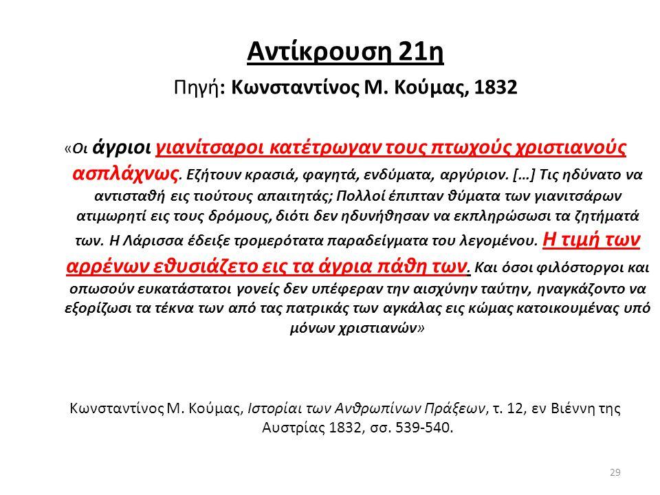 Αντίκρουση 21η Πηγή: Κωνσταντίνος Μ. Κούμας, 1832 «Οι άγριοι γιανίτσαροι κατέτρωγαν τους πτωχούς χριστιανούς ασπλάχνως. Εζήτουν κρασιά, φαγητά, ενδύμα