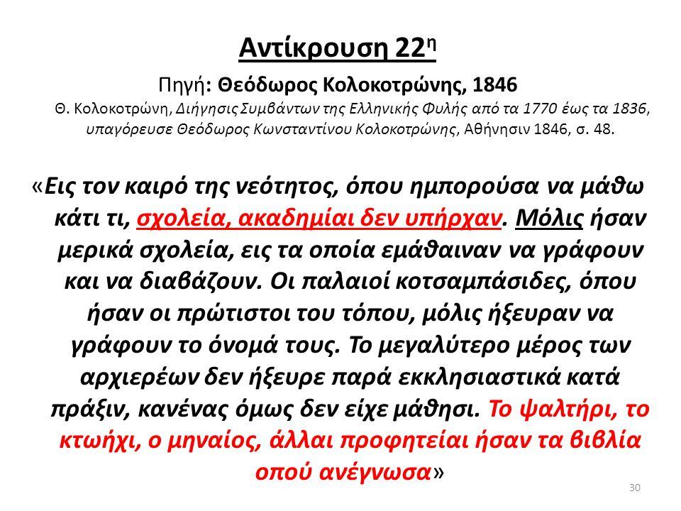 Αντίκρουση 22 η Πηγή: Θεόδωρος Κολοκοτρώνης, 1846 Θ. Κολοκοτρώνη, Διήγησις Συμβάντων της Ελληνικής Φυλής από τα 1770 έως τα 1836, υπαγόρευσε Θεόδωρος