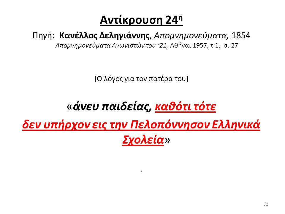 Αντίκρουση 24 η Πηγή: Κανέλλος Δεληγιάννης, Απομνημονεύματα, 1854 Απομνημονεύματα Αγωνιστών του '21, Αθήναι 1957, τ.1, σ. 27 [Ο λόγος για τον πατέρα τ