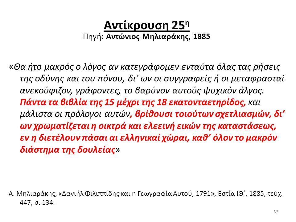 Αντίκρουση 25 η Πηγή: Αντώνιος Μηλιαράκης, 1885 «Θα ήτο μακρός ο λόγος αν κατεγράφομεν ενταύτα όλας τας ρήσεις της οδύνης και του πόνου, δι' ων οι συγ