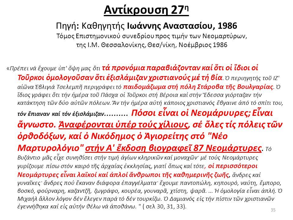 Αντίκρουση 27 η Πηγή: Καθηγητής Ιωάννης Αναστασίου, 1986 Τόμος Επιστημονικού συνεδρίου προς τιμήν των Νεομαρτύρων, της Ι.Μ. Θεσσαλονίκης, Θεσ/νίκη, Νο