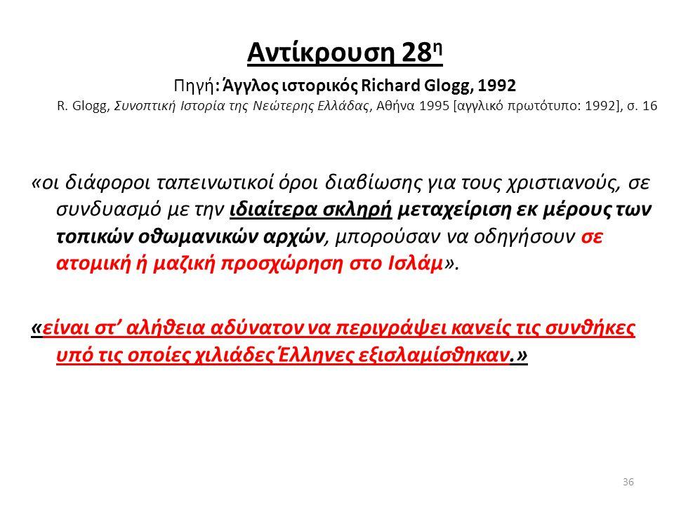 Αντίκρουση 28 η Πηγή: Άγγλος ιστορικός Richard Glogg, 1992 R. Glogg, Συνοπτική Ιστορία της Νεώτερης Ελλάδας, Αθήνα 1995 [αγγλικό πρωτότυπο: 1992], σ.