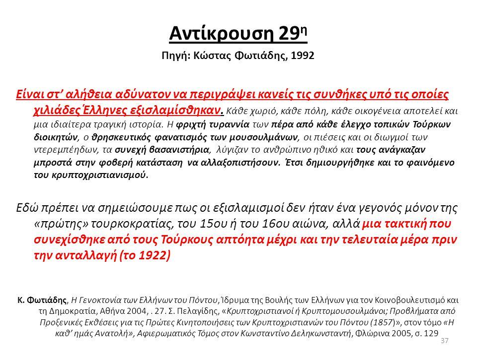 Αντίκρουση 29 η Πηγή: Κώστας Φωτιάδης, 1992 Είναι στ' αλήθεια αδύνατον να περιγράψει κανείς τις συνθήκες υπό τις οποίες χιλιάδες Έλληνες εξισλαμίσθηκα
