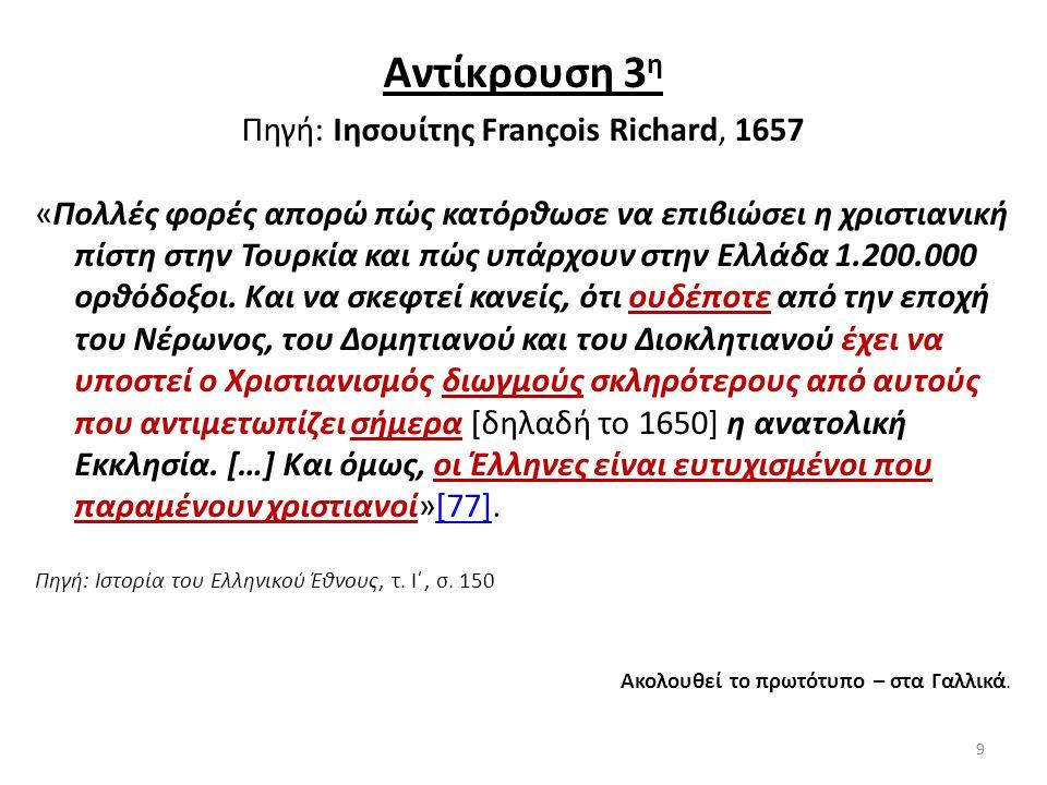 Αντίκρουση 3 η Πηγή: Ιησουίτης François Richard, 1657 «Πολλές φορές απορώ πώς κατόρθωσε να επιβιώσει η χριστιανική πίστη στην Τουρκία και πώς υπάρχουν