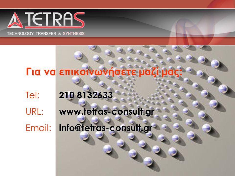 Για να επικοινωνήσετε μαζί μας: 210 8132633 Tel: 210 8132633 www.tetras-consult.gr URL: www.tetras-consult.gr info@tetras-consult.gr Email: info@tetra