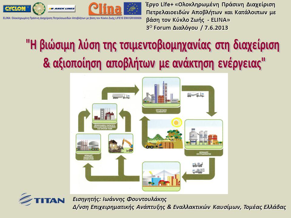 Έργο Life+ «Ολοκληρωμένη Πράσινη Διαχείριση Πετρελαιοειδών Αποβλήτων και Κατάλοιπων με βάση τον Κύκλο Ζωής - ΕLINA» 3 Ο Forum Διαλόγου / 7.6.2013 Ειση