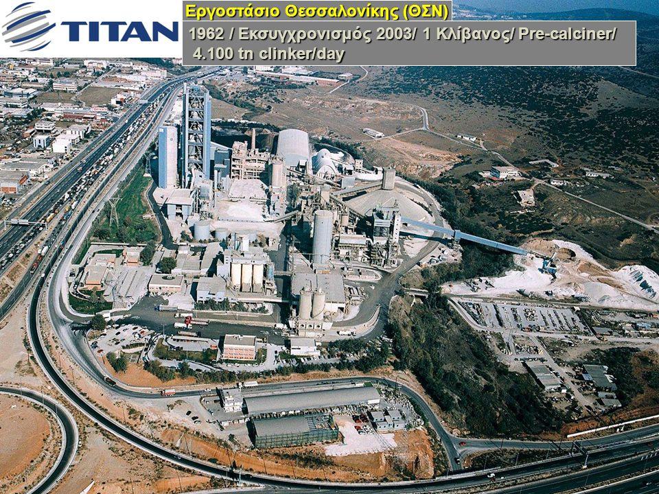 Εργοστάσιο Θεσσαλονίκης (ΘΣΝ) Εργοστάσιο Θεσσαλονίκης (ΘΣΝ) 1962 / Εκσυγχρονισμός 2003/ 1 Κλίβανος/ Pre-calciner/ 4.100 tn clinker/day 4.100 tn clinke
