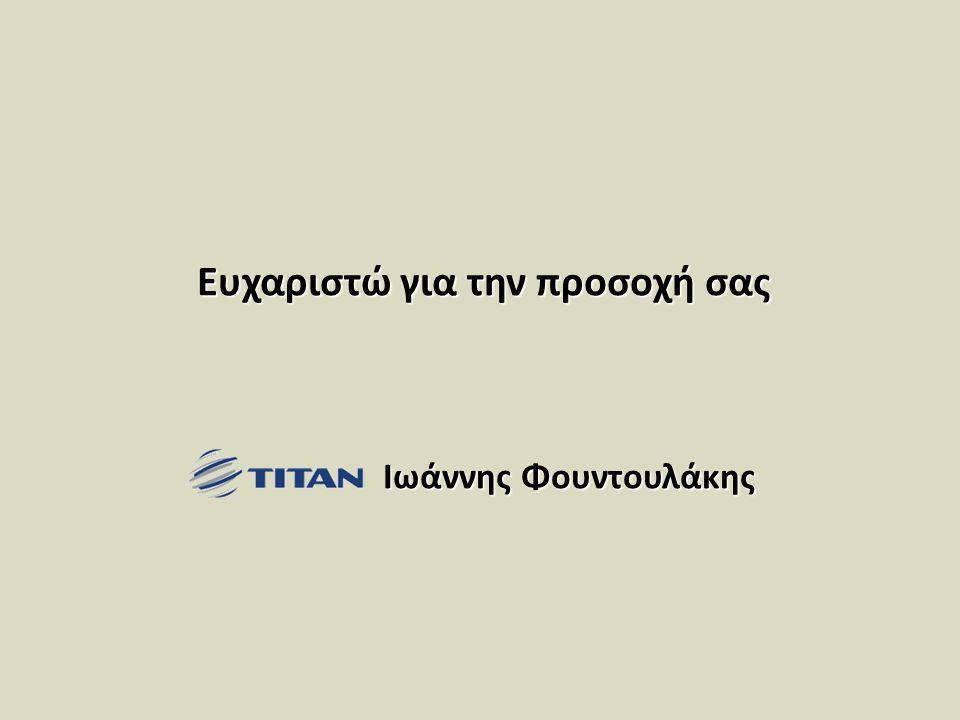 Ευχαριστώ για την προσοχή σας Ιωάννης Φουντουλάκης Ιωάννης Φουντουλάκης