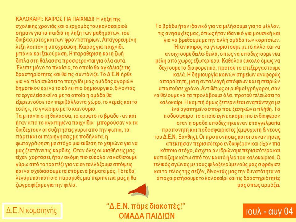 """ιουλ - αυγ 04 Δ.E.N.κομοτηνής """"Δ.Ε.Ν. πάμε διακοπές!"""" ΟΜΑΔΑ ΠΑΙΔΙΩΝ KAΛOKAIPI: KAIPOΣ ΓIA ΠAIXNIΔI! Η λήξη της σχολικής χρονιάς και ο ερχομός του καλο"""