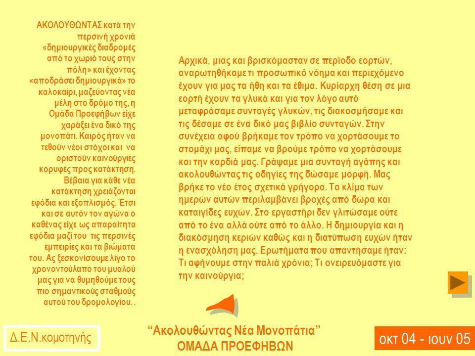 """οκτ 04 - ιουν 05 Δ.E.N.κομοτηνής """"Ακολουθώντας Νέα Μονοπάτια"""" ΟΜΑΔΑ ΠΡΟΕΦΗΒΩΝ ΑΚΟΛΟΥΘΩΝΤΑΣ κατά την περσινή χρονιά «δημιουργικές διαδρομές από το χωρι"""