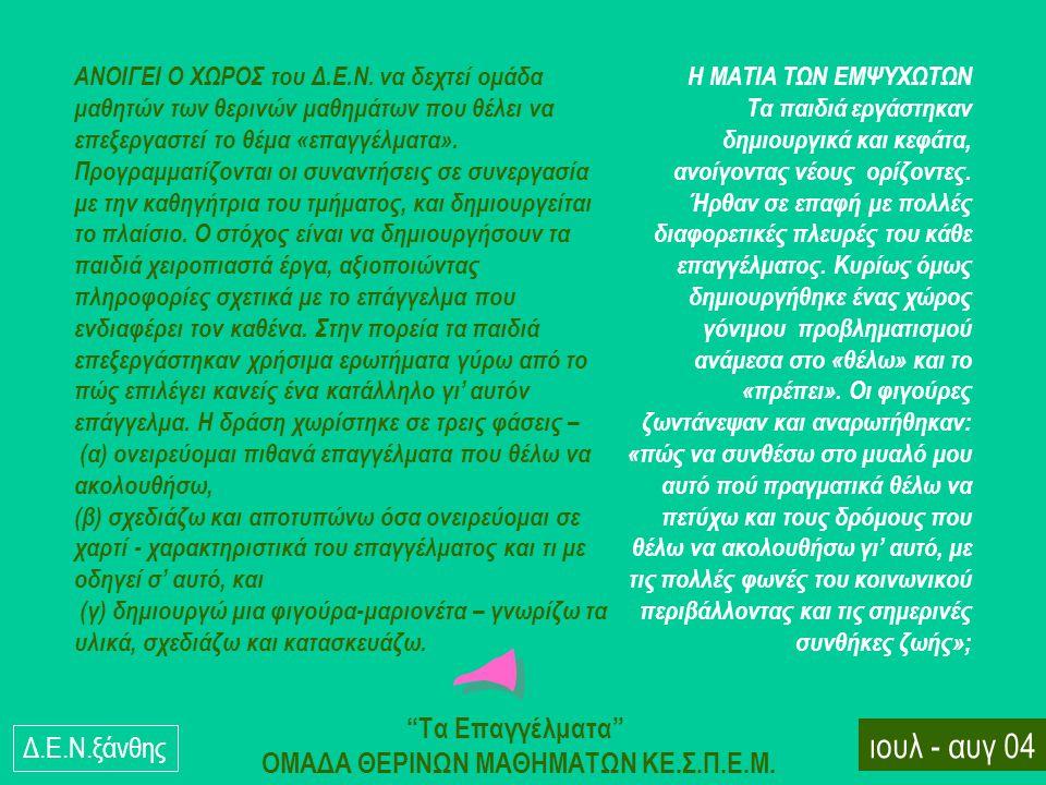 ιουλ - αυγ 04 Δ.E.N.ξάνθης ΑΝΟΙΓΕΙ Ο ΧΩΡΟΣ του Δ.Ε.Ν. να δεχτεί ομάδα μαθητών των θερινών μαθημάτων που θέλει να επεξεργαστεί το θέμα «επαγγέλματα». Π