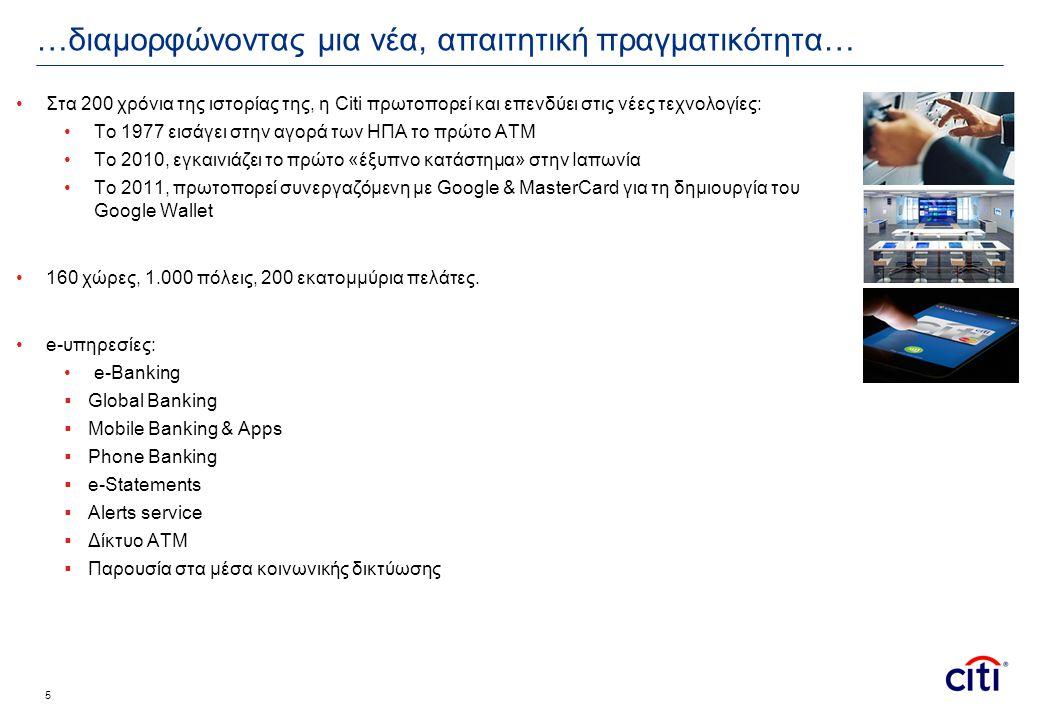 6 και την ανάγκη για αντίστοιχες λύσεις…  Στην Ελλάδα, το e-Business δημιουργήθηκε πριν 3 χρόνια, με στρατηγικό στόχο να εμπλουτίσει την e-εμπειρία των πελατών μας E-Statements Citibank Online Citi Mobile Citi Alerts Website & Digital Marketing E-BUSINESS ATMs Εγγεγραμμένοι 1 στους 3 πελάτες μας Εγγεγραμμένοι 1 στους 4 πελάτες μας Εγγεγραμμένοι για κάρτες 1 στους 2 πελάτες μας Χρησιμοποιείται από το 10% των ενεργών πελατών του Citibank Online 2,5 εκατομμύρια επισκέψεις το 2012 στο citibank.gr 5 εκατομμύρια συναλλαγές το 2012 Pay by SMS