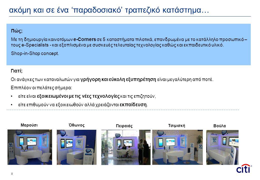 8 Πώς; Με τη δημιουργία καινοτόμων e-Corners σε 5 καταστήματα πιλοτικά, επανδρωμένα με το κατάλληλο προσωπικό – τους e-Specialists - και εξοπλισμένα με συσκευές τελευταίας τεχνολογίας καθώς και εκπαιδευτικό υλικό.