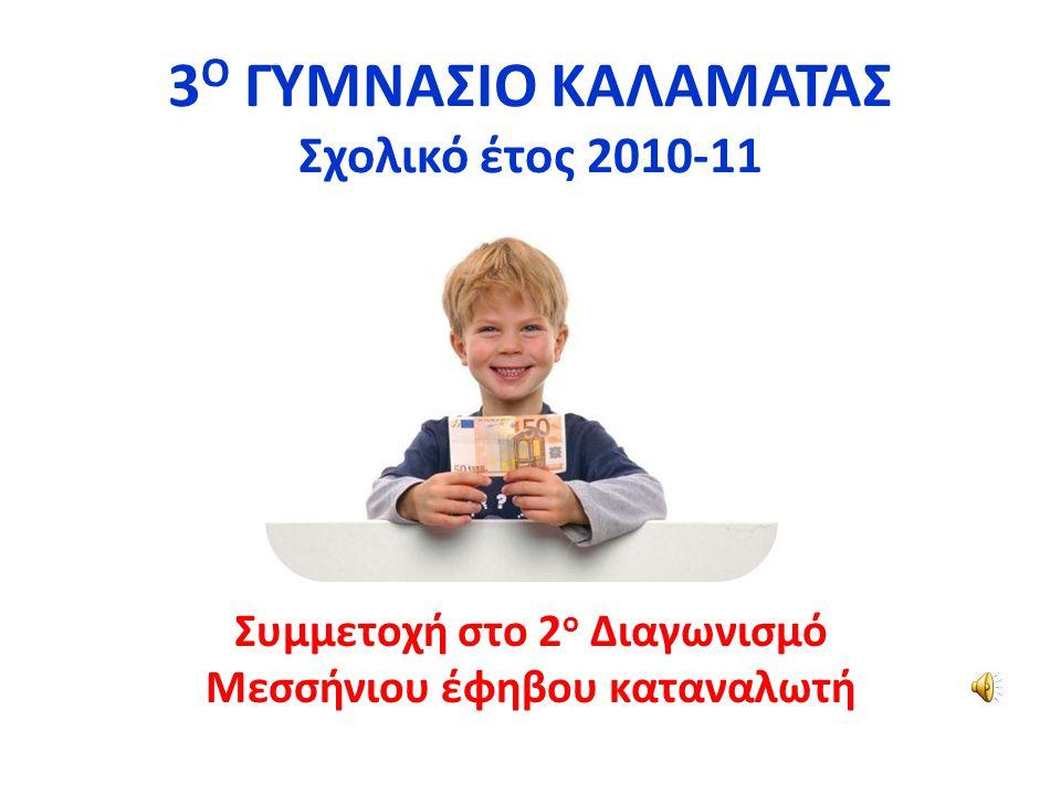 3 Ο ΓΥΜΝΑΣΙΟ ΚΑΛΑΜΑΤΑΣ Σχολικό έτος 2010-11 Συμμετοχή στο 2 ο Διαγωνισμό Μεσσήνιου έφηβου καταναλωτή