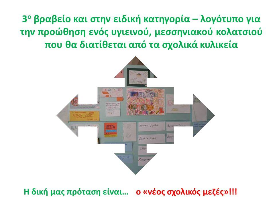 3 ο βραβείο και στην ειδική κατηγορία – λογότυπο για την προώθηση ενός υγιεινού, μεσσηνιακού κολατσιού που θα διατίθεται από τα σχολικά κυλικεία Η δικ