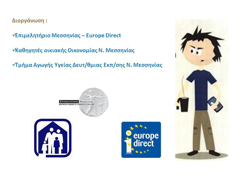 Διοργάνωση :  Επιμελητήριο Μεσσηνίας – Europe Direct  Καθηγητές οικιακής Οικονομίας Ν. Μεσσηνίας  Τμήμα Αγωγής Υγείας Δευτ/θμιας Εκπ/σης Ν. Μεσσηνί