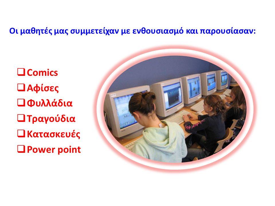  Comics  Αφίσες  Φυλλάδια  Τραγούδια  Κατασκευές  Power point Οι μαθητές μας συμμετείχαν με ενθουσιασμό και παρουσίασαν: