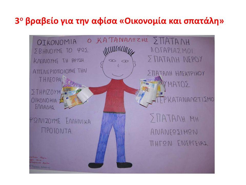 3 ο βραβείο για την αφίσα «Οικονομία και σπατάλη»