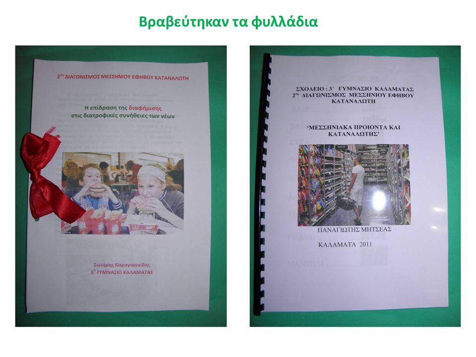 3 ο βραβείο και στην ειδική κατηγορία – λογότυπο για την προώθηση ενός υγιεινού, μεσσηνιακού κολατσιού που θα διατίθεται από τα σχολικά κυλικεία Η δική μας πρόταση είναι…ο «νέος σχολικός μεζές»!!!