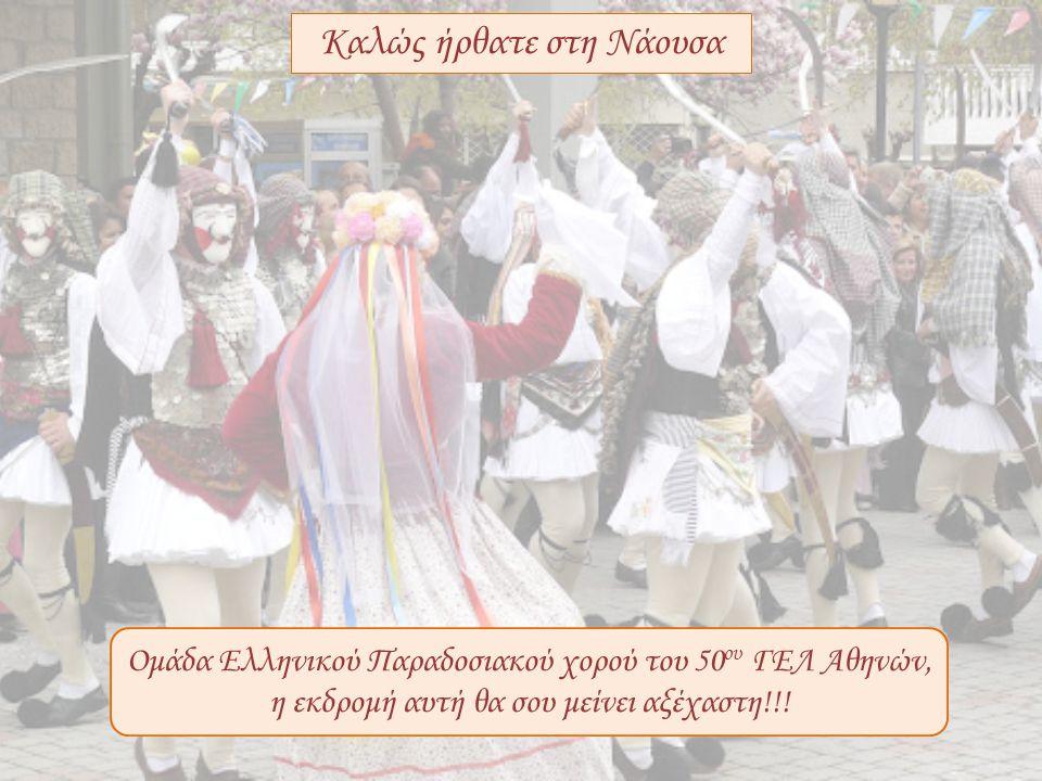 Καλώς ήρθατε στη Νάουσα Ομάδα Ελληνικού Παραδοσιακού χορού του 50 ου ΓΕΛ Αθηνών, η εκδρομή αυτή θα σου μείνει αξέχαστη!!!