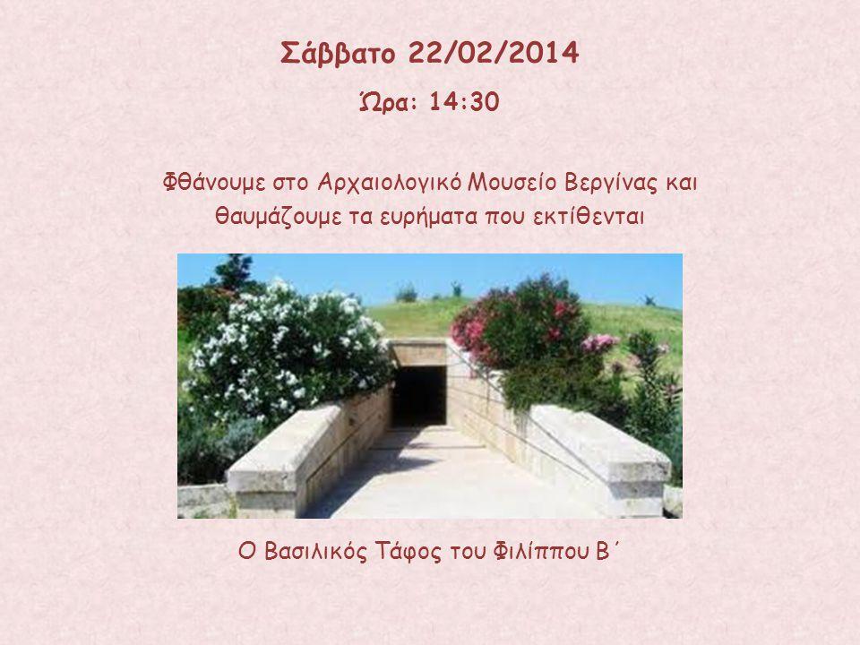 Φθάνουμε στο Αρχαιολογικό Μουσείο Βεργίνας και θαυμάζουμε τα ευρήματα που εκτίθενται Σάββατο 22/02/2014 Ώρα: 14:30 Ο Βασιλικός Τάφος του Φιλίππου Β΄