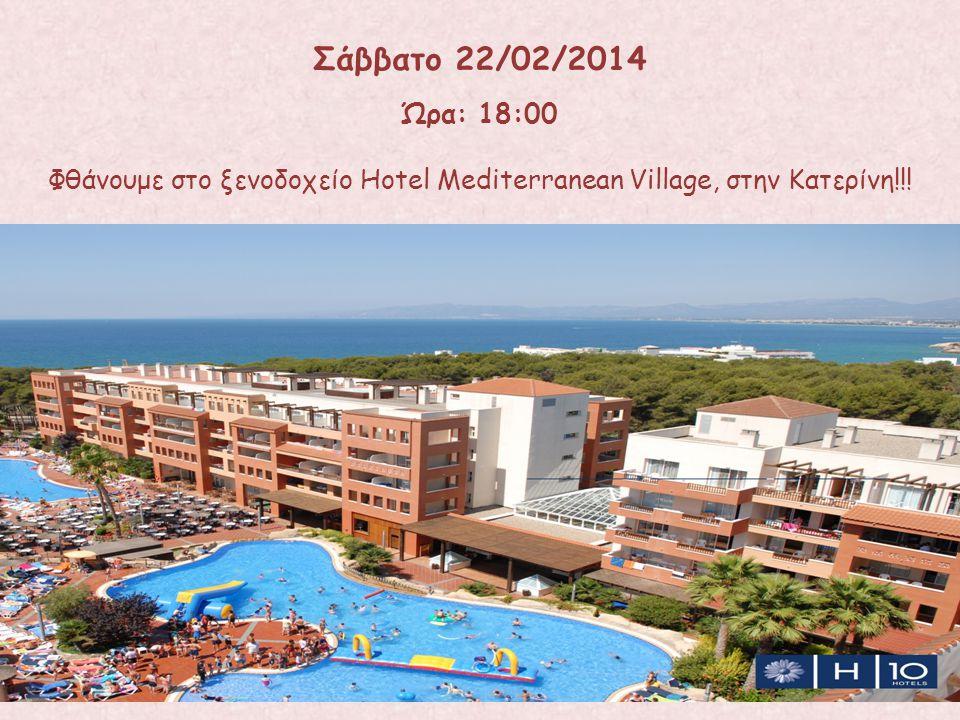 Σάββατο 22/02/2014 Ώρα: 18:00 Φθάνουμε στο ξενοδοχείο Hotel Mediterranean Village, στην Κατερίνη!!!