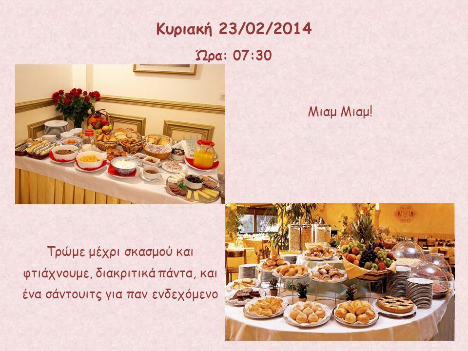 Κυριακή 23/02/2014 Ώρα: 07:30 Μιαμ Μιαμ! Τρώμε μέχρι σκασμού και φτιάχνουμε, διακριτικά πάντα, και ένα σάντουιτς για παν ενδεχόμενο