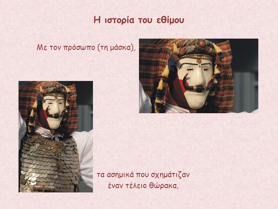 Με τον πρόσωπο (τη μάσκα), τα ασημικά που σχημάτιζαν έναν τέλειο θώρακα,