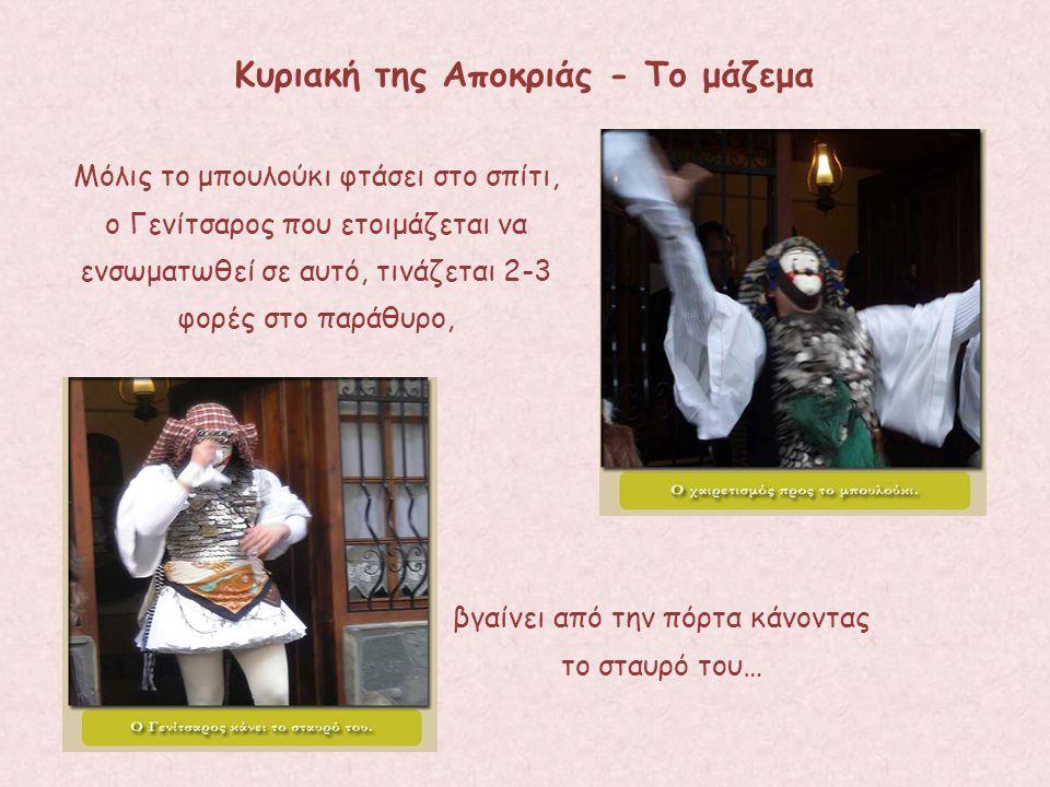 Κυριακή της Αποκριάς - Το μάζεμα Μόλις το μπουλούκι φτάσει στο σπίτι, ο Γενίτσαρος που ετοιμάζεται να ενσωματωθεί σε αυτό, τινάζεται 2-3 φορές στο παρ