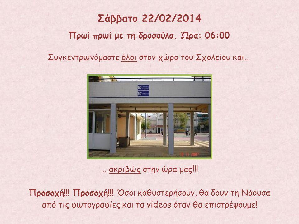 Σάββατο 22/02/2014 Συγκεντρωνόμαστε όλοι στον χώρο του Σχολείου και… Πρωί πρωί με τη δροσούλα. Ώρα: 06:00 Προσοχή!!! Προσοχή!!! Όσοι καθυστερήσουν, θα