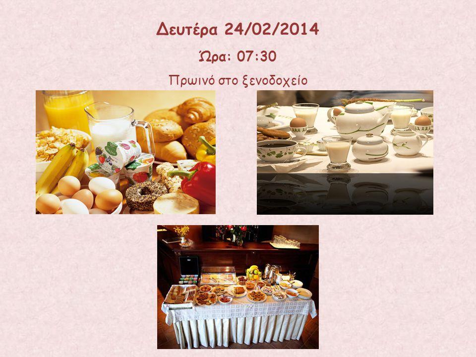 Πρωινό στο ξενοδοχείο Δευτέρα 24/02/2014 Ώρα: 07:30