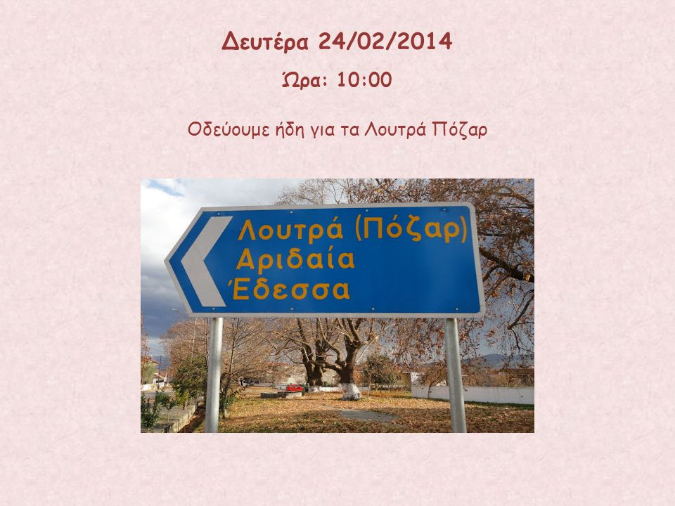 Οδεύουμε ήδη για τα Λουτρά Πόζαρ Δευτέρα 24/02/2014 Ώρα: 10:00