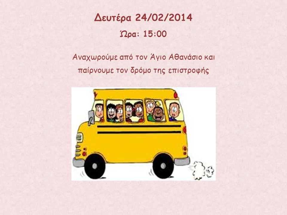 Αναχωρούμε από τον Άγιο Αθανάσιο και παίρνουμε τον δρόμο της επιστροφής Δευτέρα 24/02/2014 Ώρα: 15:00