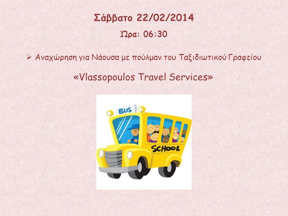  Αναχώρηση για Νάουσα με πούλμαν του Ταξιδιωτικού Γραφείου «Vlassopoulos Travel Services» Σάββατο 22/02/2014 Ώρα: 06:30