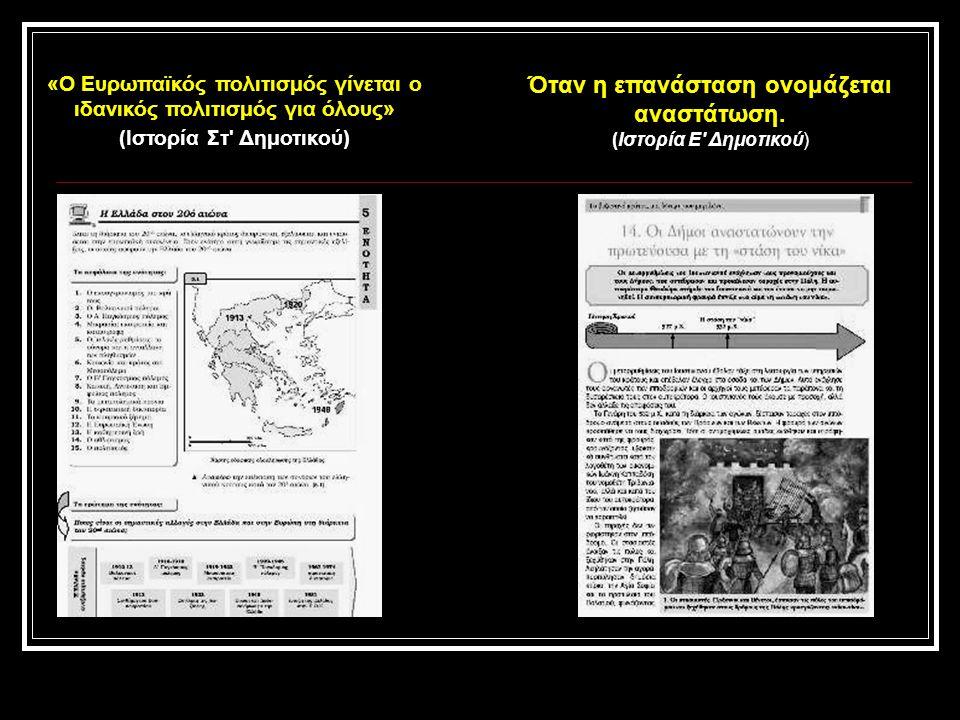 «Ο Ευρωπαϊκός πολιτισμός γίνεται ο ιδανικός πολιτισμός για όλους» (Ιστορία Στ' Δημοτικού) Όταν η επανάσταση ονομάζεται αναστάτωση. (Ιστορία Ε' Δημοτικ
