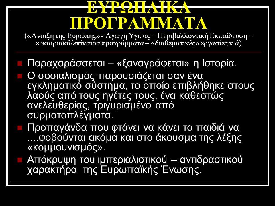 Εκπαιδευτικοί κήρυκες του αντικομουνισμού Το τελευταίο διάστημα πληθαίνουν οι περιπτώσεις σε σχολεία ανά την Ελλάδα, όπου εκπαιδευτικοί γίνονται φορείς και κήρυκες της διαστρέβλωσης της ιστορικής αλήθειας, του αντικομουνισμού, και διεκδικούν ρόλο στη δίωξη της κομμουνιστικής ιδεολογίας.