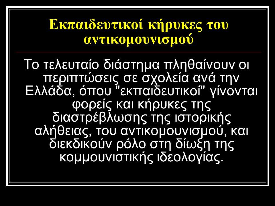 Εκπαιδευτικοί κήρυκες του αντικομουνισμού Το τελευταίο διάστημα πληθαίνουν οι περιπτώσεις σε σχολεία ανά την Ελλάδα, όπου