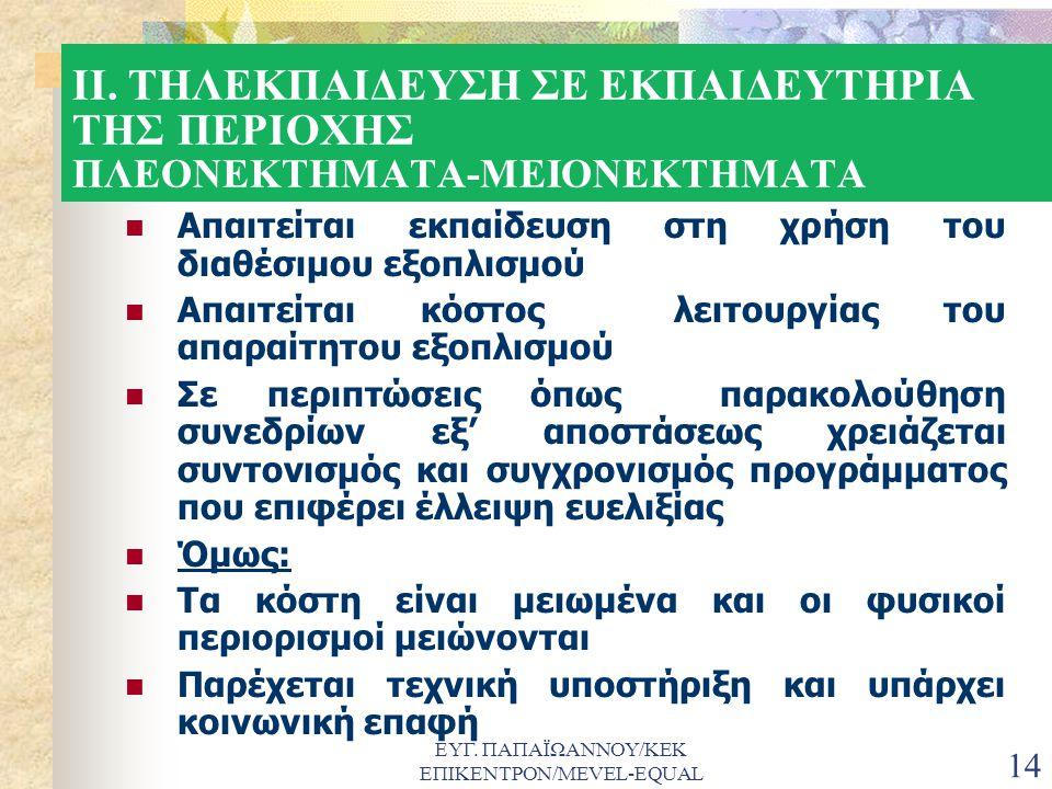 ΕΥΓ. ΠΑΠΑΪΩΑΝΝΟΥ/ΚΕΚ ΕΠΙΚΕΝΤΡΟΝ/MEVEL-EQUAL 14 ΙΙ. ΤΗΛΕΚΠΑΙΔΕΥΣΗ ΣΕ ΕΚΠΑΙΔΕΥΤΗΡΙΑ ΤΗΣ ΠΕΡΙΟΧΗΣ ΠΛΕΟΝΕΚΤΗΜΑΤΑ-ΜΕΙΟΝΕΚΤΗΜΑΤΑ  Απαιτείται εκπαίδευση στη