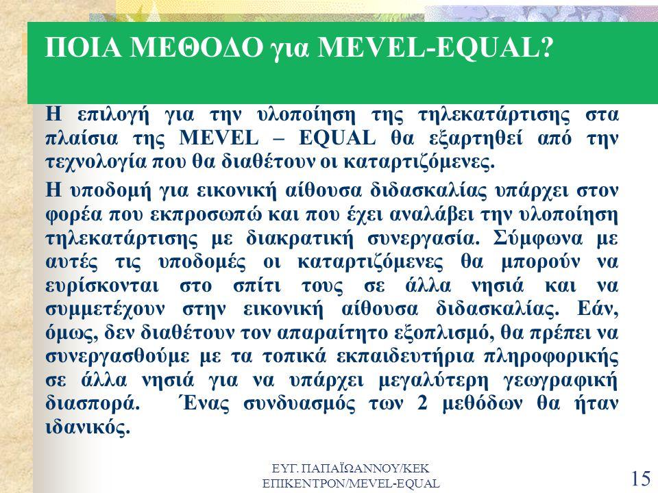 ΕΥΓ. ΠΑΠΑΪΩΑΝΝΟΥ/ΚΕΚ ΕΠΙΚΕΝΤΡΟΝ/MEVEL-EQUAL 15 ΠΟΙΑ ΜΕΘΟΔΟ για MEVEL-EQUAL? Η επιλογή για την υλοποίηση της τηλεκατάρτισης στα πλαίσια της MEVEL – EQU