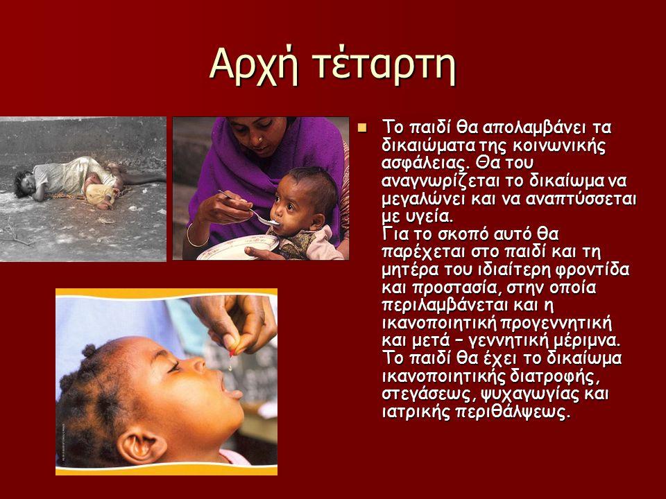 Αρχή πέμπτη  Το παιδί που μειονεκτεί σωματικά, διανοητικά ή κοινωνικά θα απολαμβάνει την ιδιαίτερη μεταχείριση, εκπαίδευση και φροντίδα που απαιτεί η ειδική κατάστασή του.