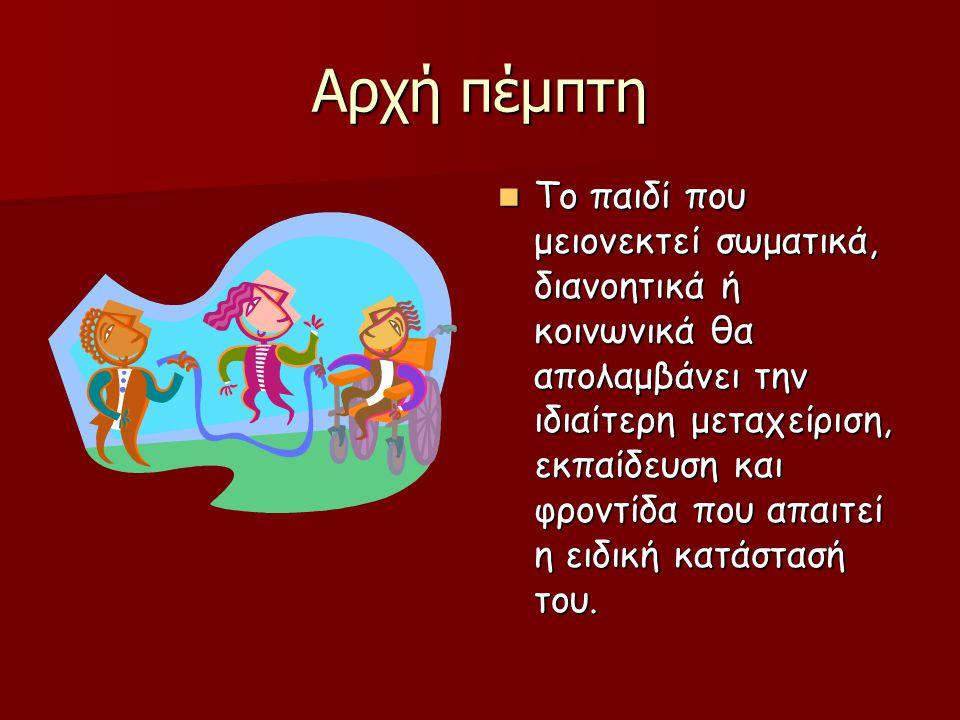 Αρχή έκτη  Το παιδί έχει ανάγκη, για την πλήρη και αρμονική ανάπτυξη της προσωπικότητάς του, από αγάπη και κατανόηση.