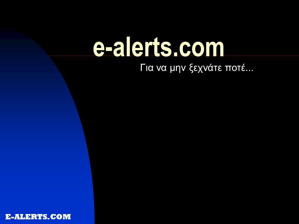 e-alerts.com Για να μην ξεχνάτε ποτέ... E-ALERTS.COM