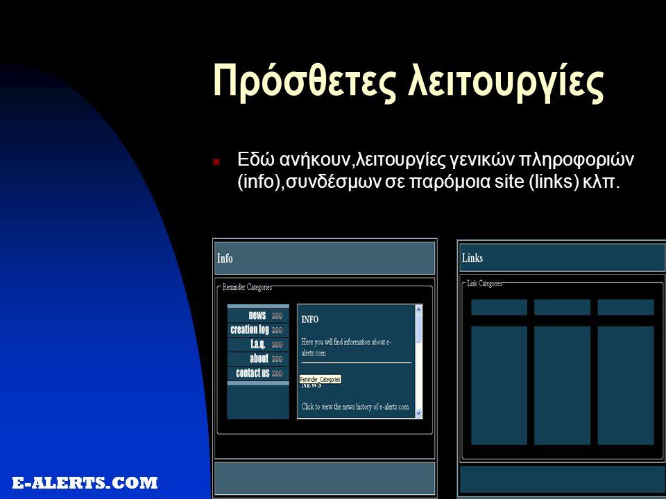 Πρόσθετες λειτουργίες  Εδώ ανήκουν,λειτουργίες γενικών πληροφοριών (info),συνδέσμων σε παρόμοια site (links) κλπ.