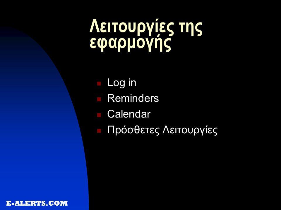 Λειτουργίες της εφαρμογής  Log in  Reminders  Calendar  Πρόσθετες Λειτουργίες E-ALERTS.COM