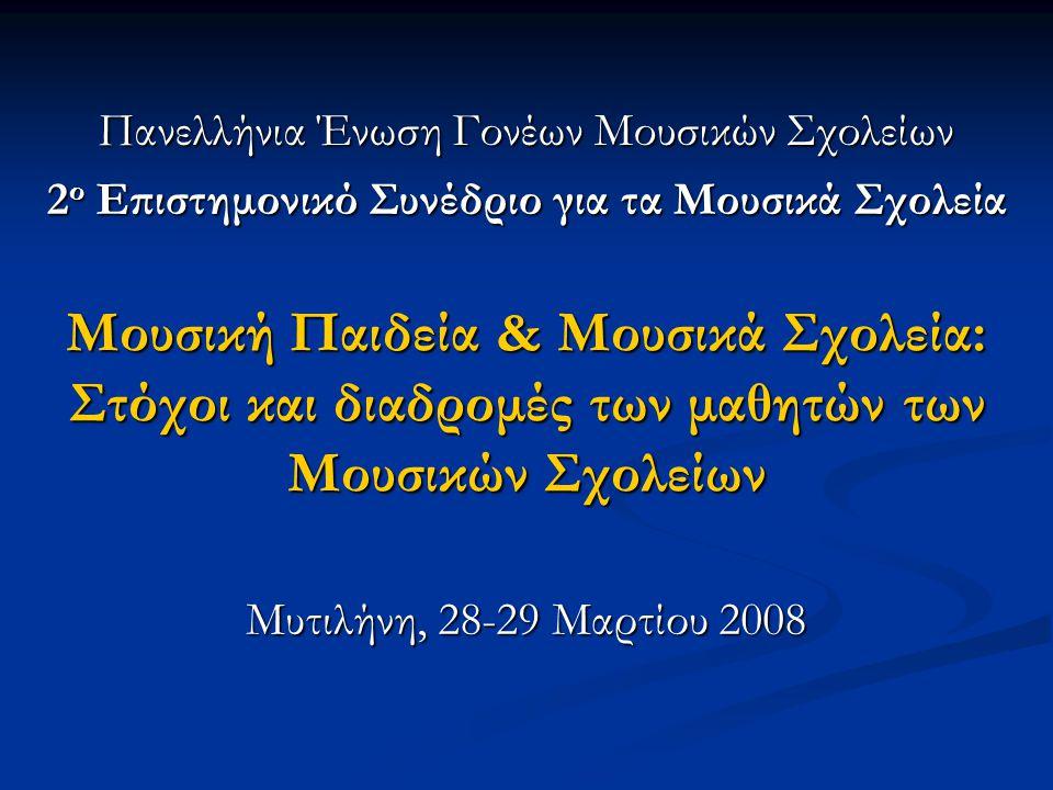 Μουσική Παιδεία & Μουσικά Σχολεία: Στόχοι και διαδρομές των μαθητών των Μουσικών Σχολείων Μυτιλήνη, 28-29 Μαρτίου 2008 Πανελλήνια Ένωση Γονέων Μουσικών Σχολείων 2 ο Επιστημονικό Συνέδριο για τα Μουσικά Σχολεία