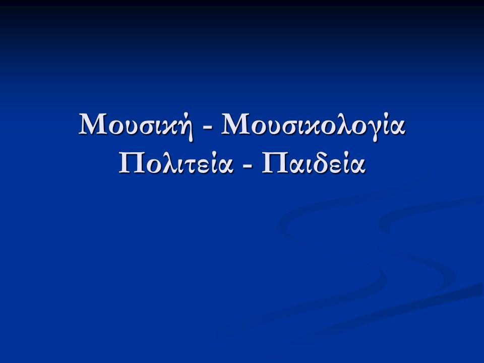 Στο Μουσικό Σχολείο πρότυπο : ηηηη ελληνική πολιτισμική διαδρομή δεν εμφανίζει αγκυλώσεις ηηηη αστική παράδοση δεν μάχεται την προφορική ηηηη επιστήμη υπηρετεί την τέχνη ηηηη διοικητική δομή δεν σταματά στη Διεύθυνση Δευτεροβάθμιας Εκπαίδευσης