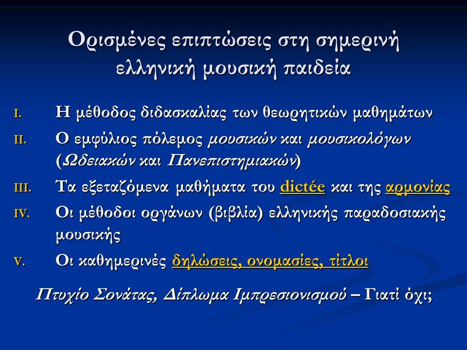 Ορισμένες επιπτώσεις στη σημερινή ελληνική μουσική παιδεία I.