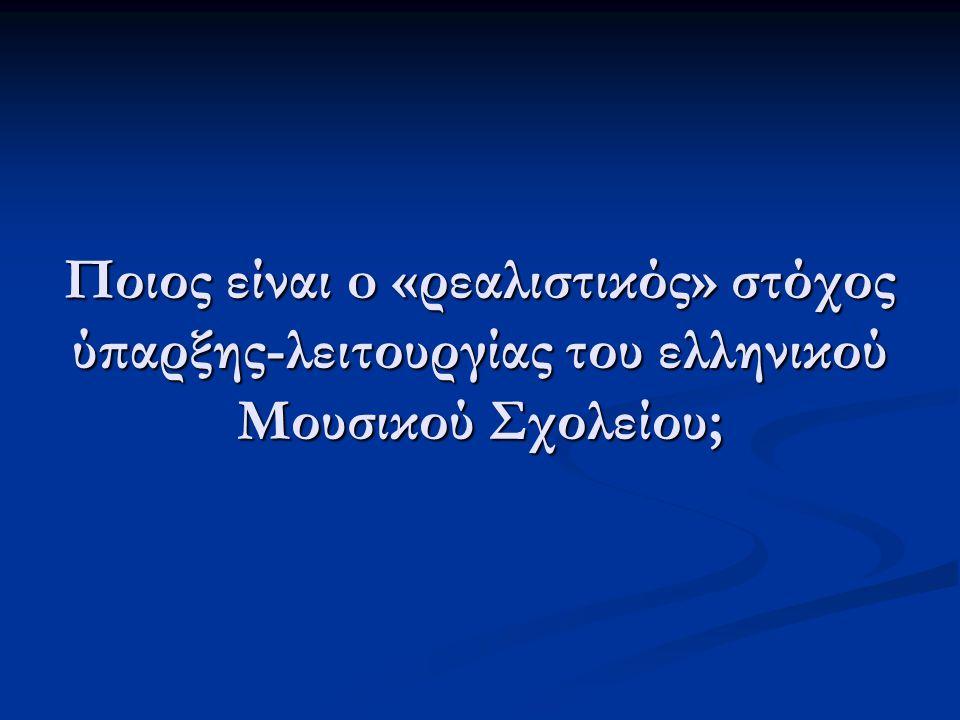 Ποιος είναι o «ρεαλιστικός» στόχος ύπαρξης-λειτουργίας του ελληνικού Μουσικού Σχολείου;